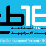 حملة 16% لمقاطعة المنتجات الإسرائيلية