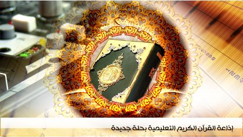 إذاعة القرآن الكريم التعليمية بحلة جديدة