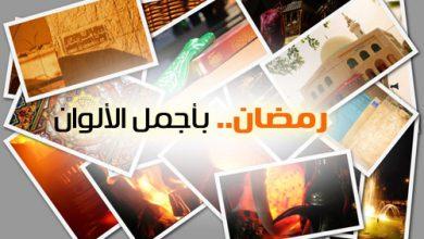 Photo of رمضان.. بأجمل الألوان