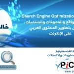 محاضرة عن Search Engine Optimization بغزة
