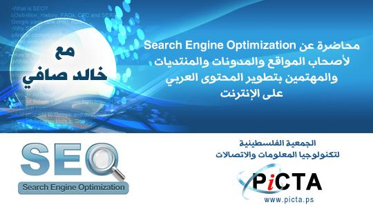 Photo of محاضرة عن Search Engine Optimization بغزة