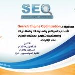 محاضرة في Search Engine Optimization – SEO