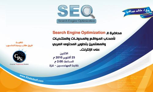 Photo of محاضرة في Search Engine Optimization – SEO