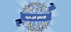 ماذا فعل الإعلام الجديد بمؤسسات الحكومات العربية؟