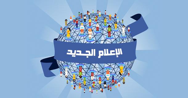 Photo of ماذا فعل الإعلام الجديد بمؤسسات الحكومات العربية؟