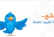 tweetcampaign
