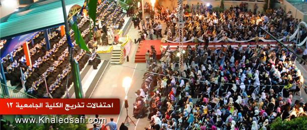 Photo of احتفالات تخريج الفوج الثاني عشر بالكلية الجامعية