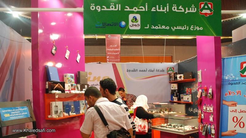 Expotech2010_07